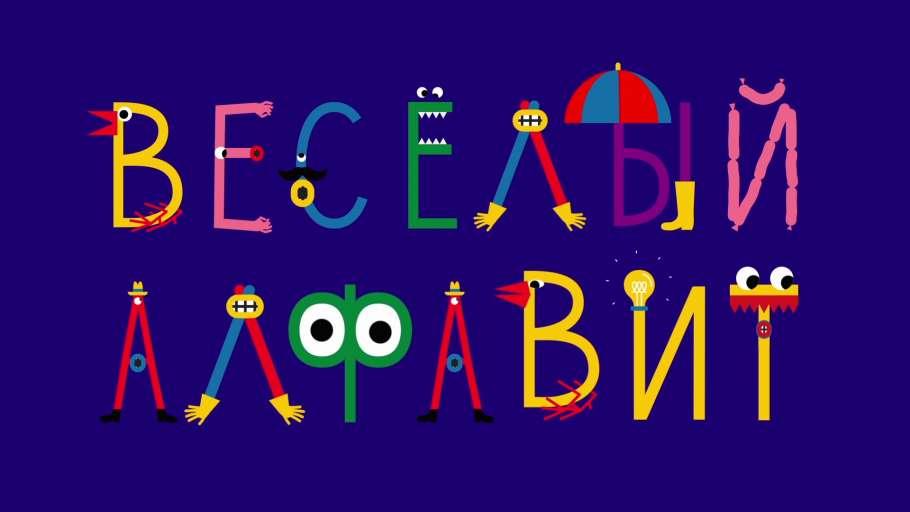 Весёлый алфавит