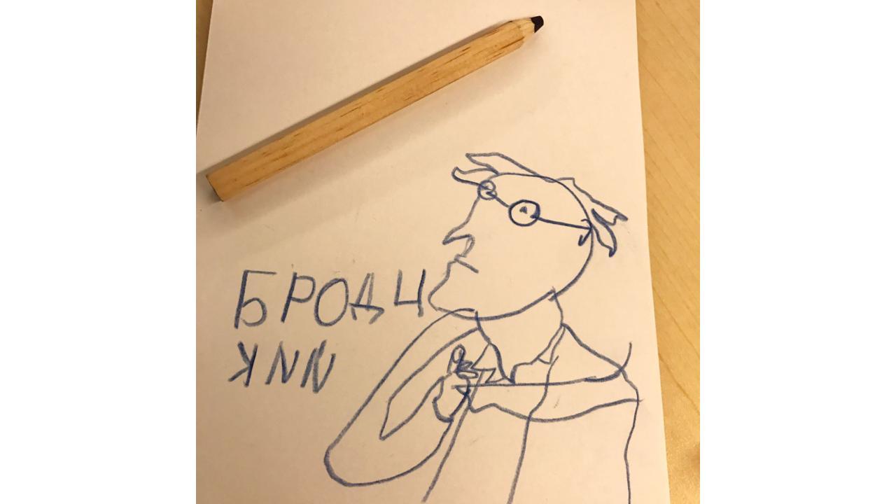 Иосиф Бродский. Рисунок Николь Плиевой