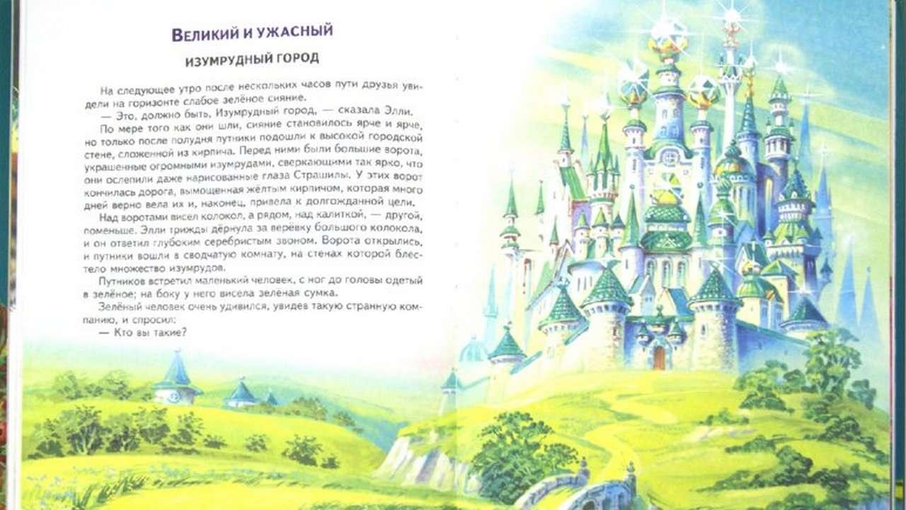«Волшебник изумрудного города», Александр Волков