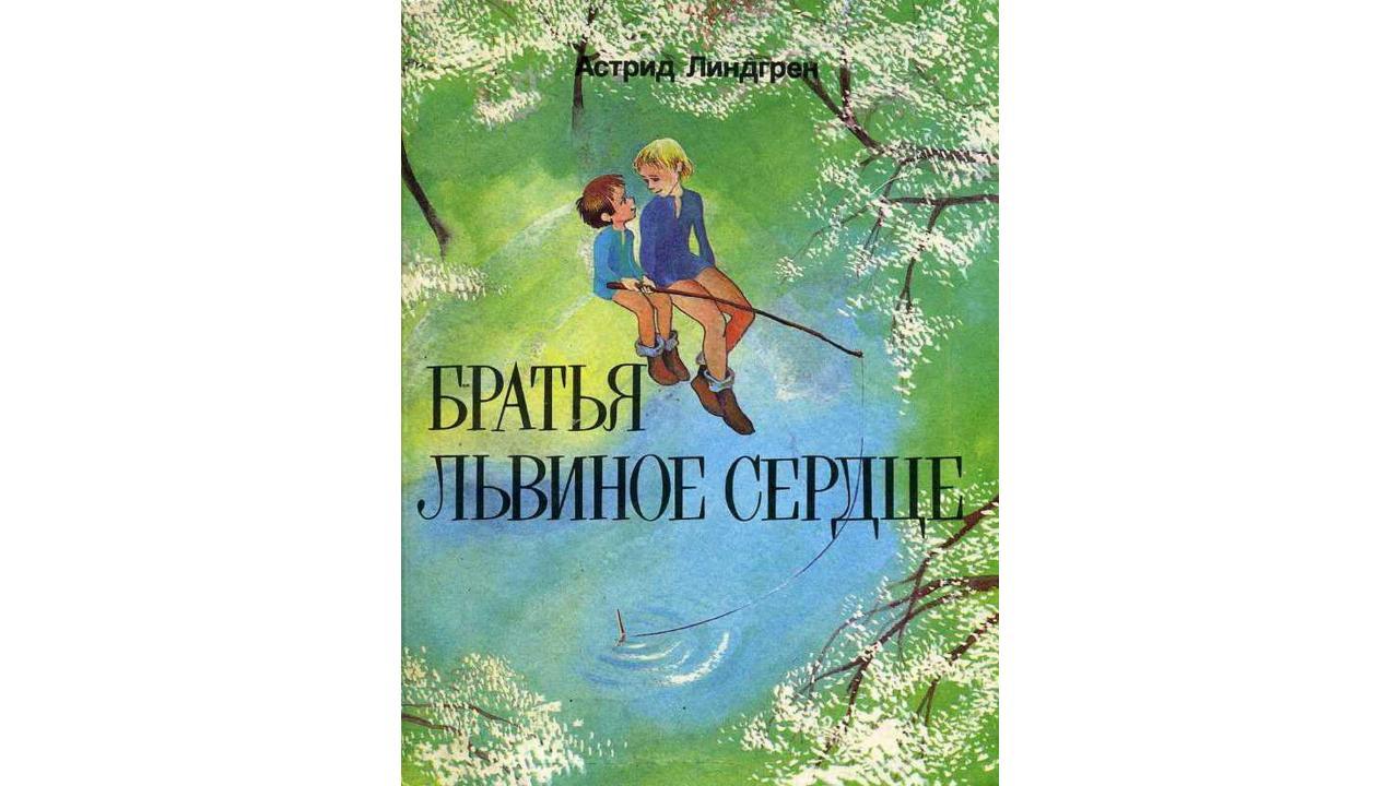Обложка книги «Братья Львиное сердце»