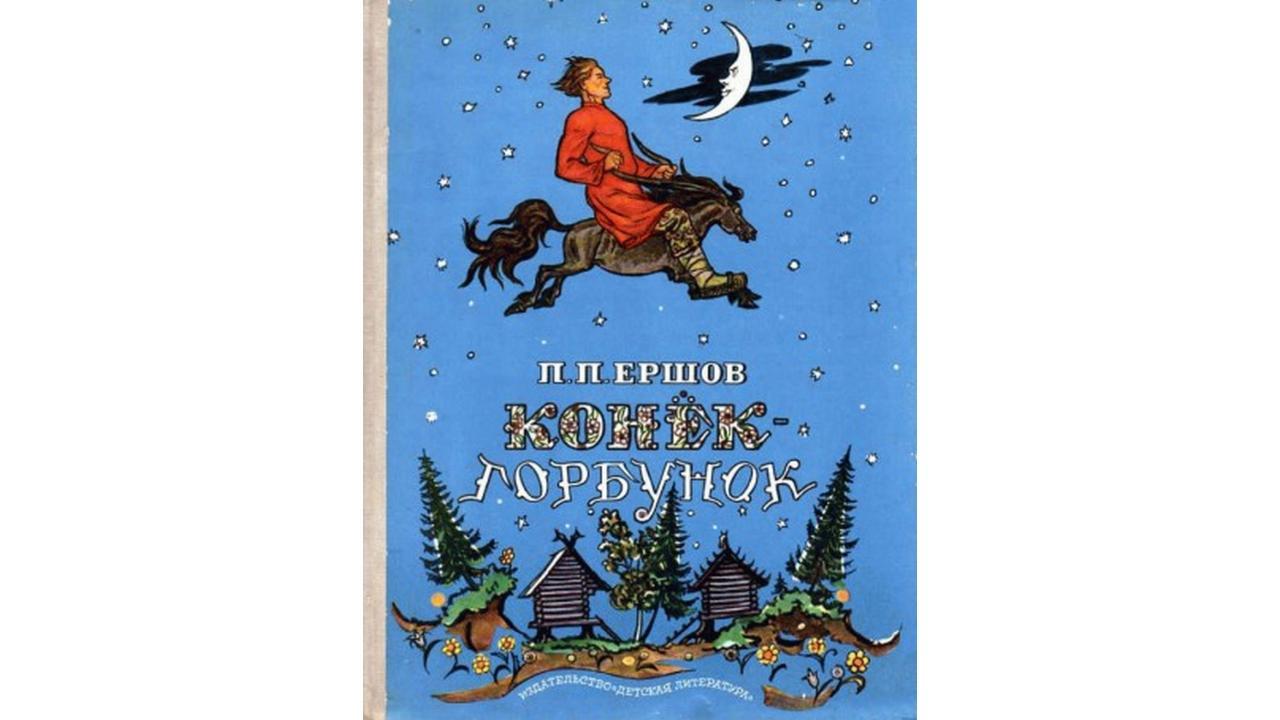 Обложка книги «Конек-горбунок»