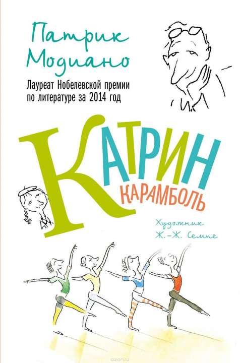 Обложка книги «Катрин Карамболь», Патрик Модиано