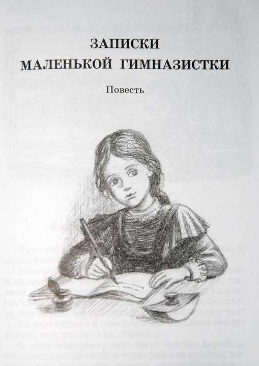 Обложка книги «Записки маленькой гимназистки», Лидия Чарская