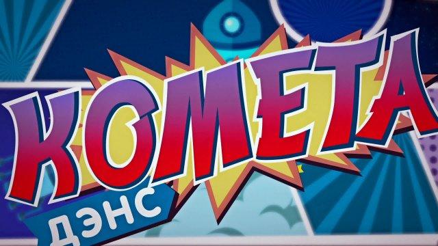 Комета-дэнс. Выпуск 12