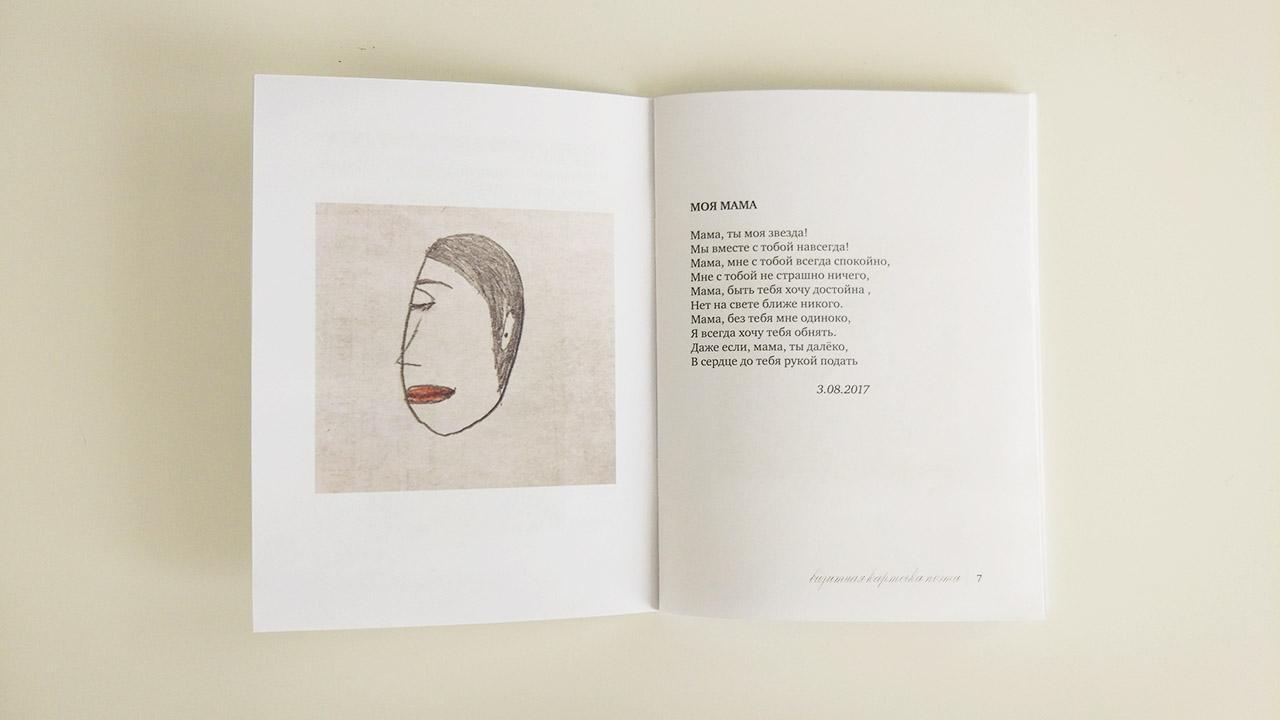Разворот из сборника стихотворений Николь Плиевой