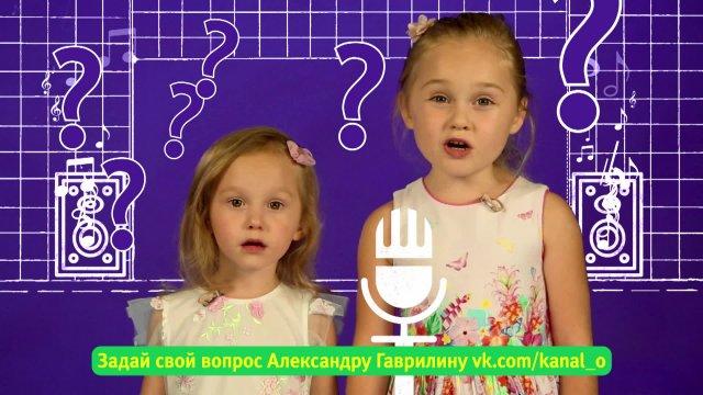 Маша и Саша Гаврилины в анонсе программы «Спроси моего папу!»