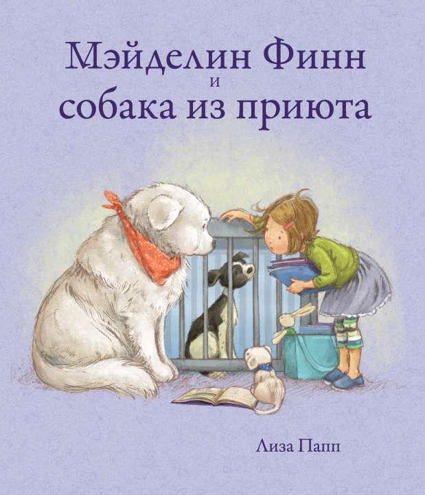 """""""Мэйделин Финн и собака из приюта"""", ИД """"Поляндрия"""""""