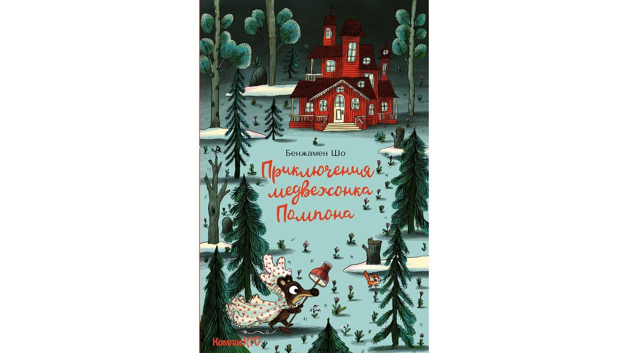 «Приключения медвежонка Помпона», издательский дом «КомпасГид»
