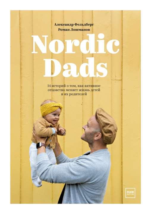 «Nordic Dads» Александр Фельдберг иРоман Лошманов, ИД «МИФ Детство»