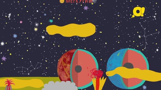 Космическое путешествие выпуск 6