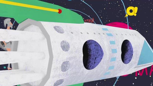 Космическое путешествие выпуск 8