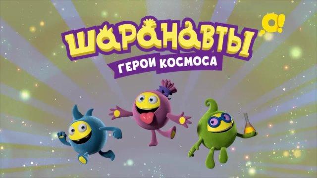Шаранавты. Герои космоса 9 серия