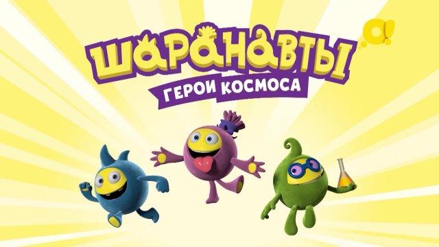 Шаранавты. Герои космоса 8 серия