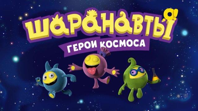 Шаранавты. Герои космоса 6 серия