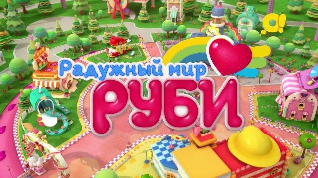 Радужный мир Руби. 4 серия