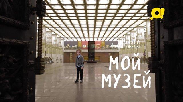 Мой музей: Музей Победы. Награды