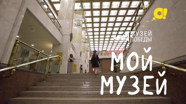 Мой музей: Музей Победы. Письма