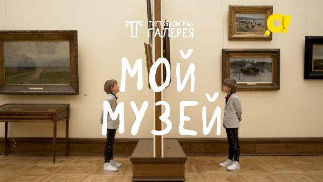 Мой музей. Третьяковская галерея. Левитан
