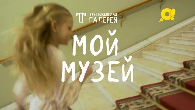 Мой музей. Третьяковская галерея. Рокотов