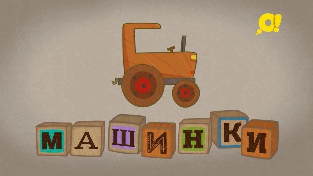 Машинки. Трактор