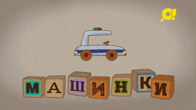 Машинки. Полицейская машина
