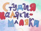 «Студия Каляки-Маляки»