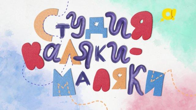 Студия Каляки-Маляки. Выпуск 3