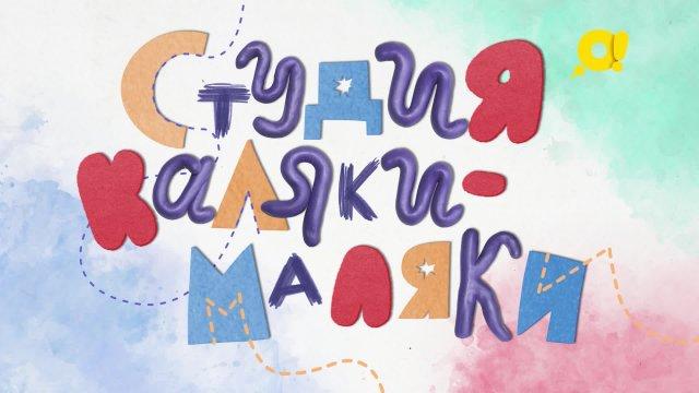 Студия Каляки-Маляки. Выпуск 5