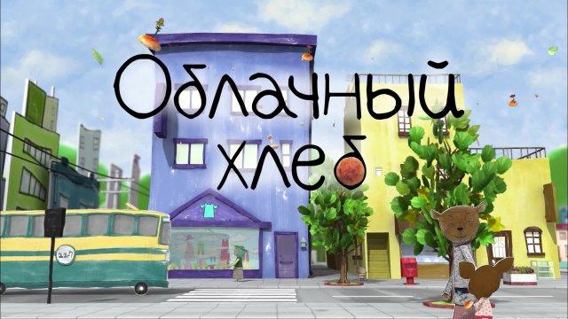 Облачный хлеб 2 сезон, 1 серия