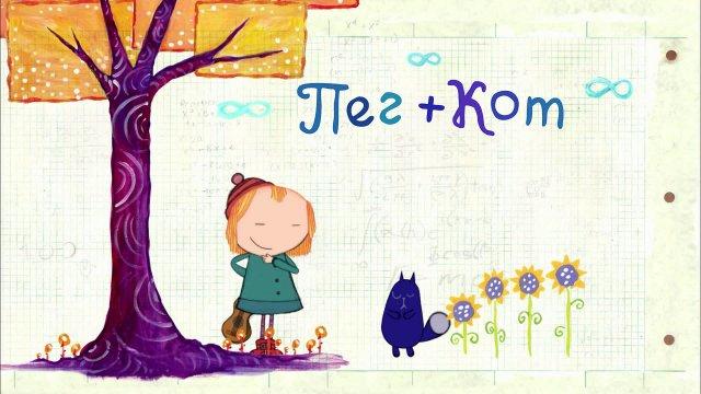 Пег + кот 14 серия