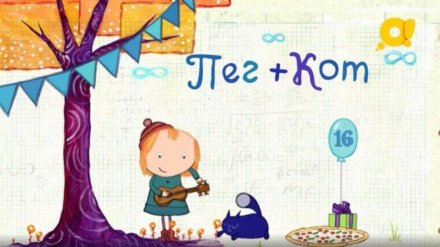 Пег + кот 15 серия
