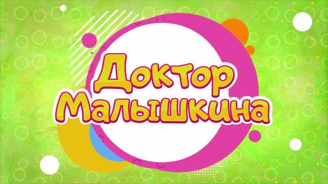 """Доктор Малышкина. Выпуск 17 """"Язык"""""""