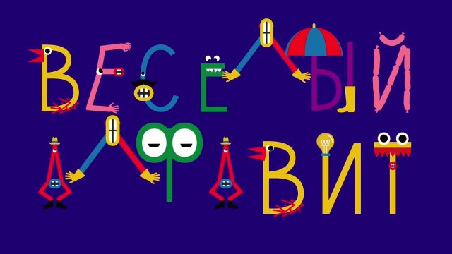 Веселый алфавит, выпуск 16, буква П