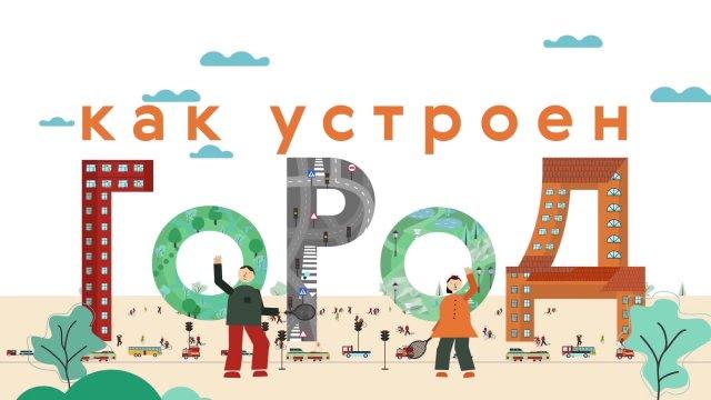 Как устроен город Выпуск 19. Парк