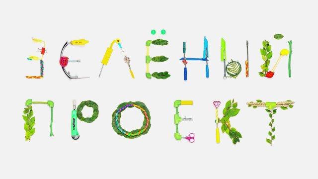 Зеленый проект Выпуск 16