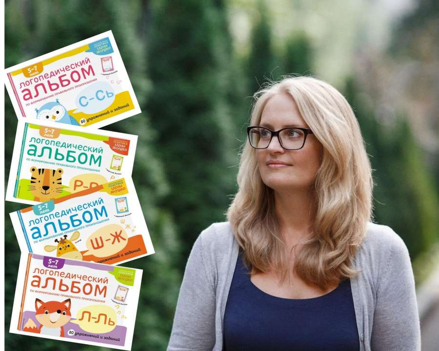 Елена Янушко, педагог, логопед