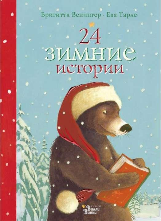 «Книги Вилли Винки»