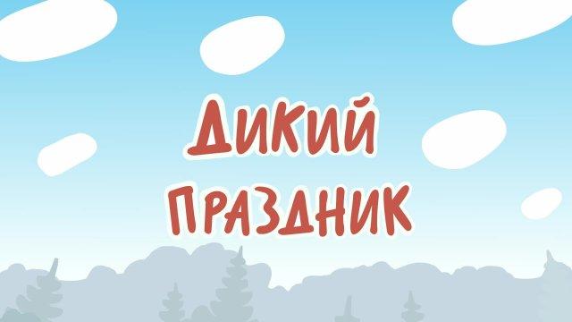 """Оранжевая корова. 19 серия. """"Дикий праздник"""""""