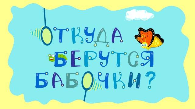 ПониМашка. Откуда берутся бабочки