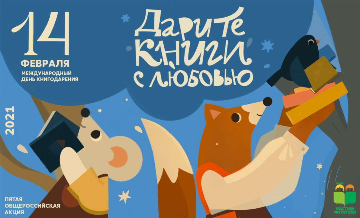 Автор плаката: художница Аня Евдокимова