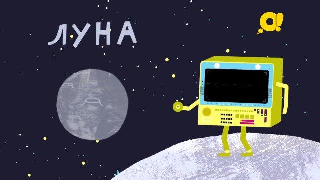Космическое путешествие. Выпуск 1. Луна