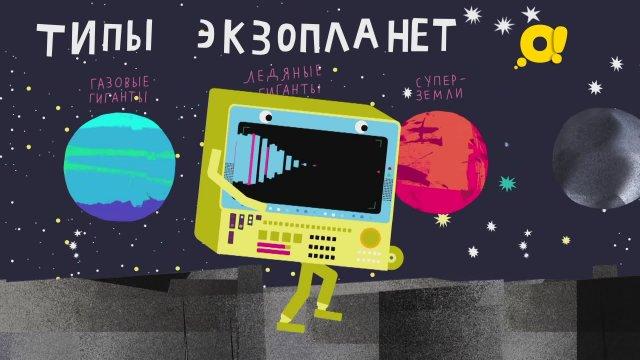 Космическое путешествие. Выпуск 7. Экзопланеты