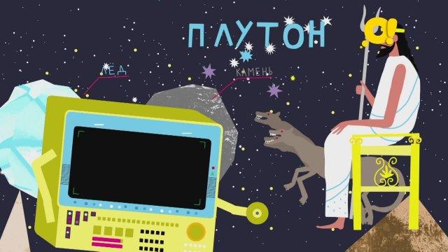 Космическое путешествие. Выпуск 9. Плутон