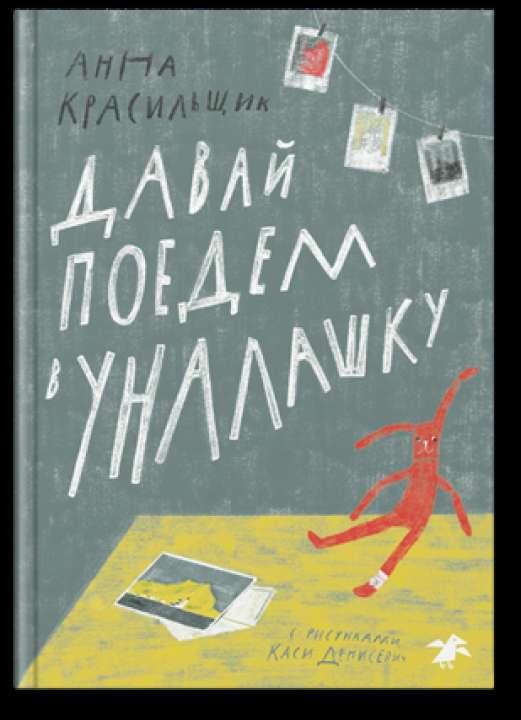 ИД «Белая ворона», «Давай поедем в «Уналашку», Анна Красильщик, иллюстрации Каси Денисевич