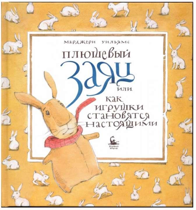 Марджери Уильямс «Плюшевый заяц, или Как игрушки становятся настоящими», ИД «Розовый жираф»