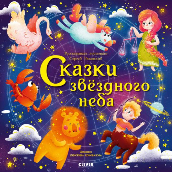 «Космические истории. Сказки звёздного неба», Издательство Clever